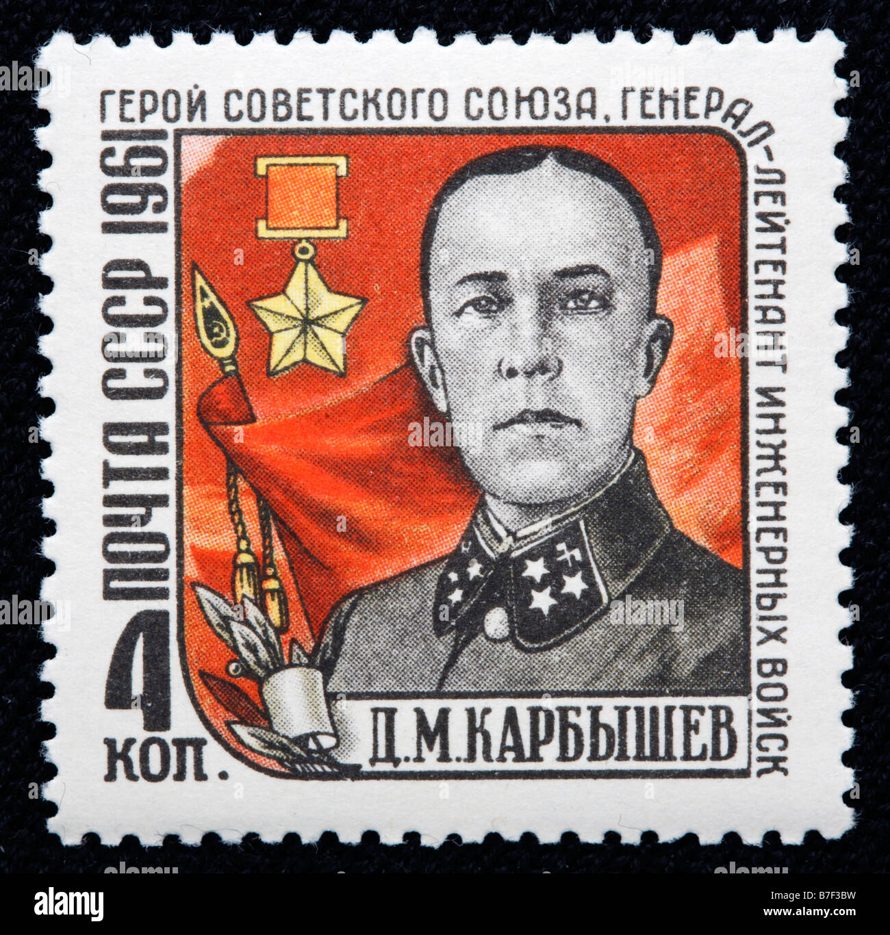 Dmitry Karbyshev (1880-1945), Red Army general, Hero of the Soviet Union, postage stamp, USSR, 1961 - Stock Image
