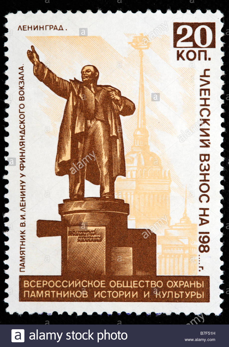 Monument to Lenin in St. Petersburg, postage stamp, USSR, 1980 - Stock Image