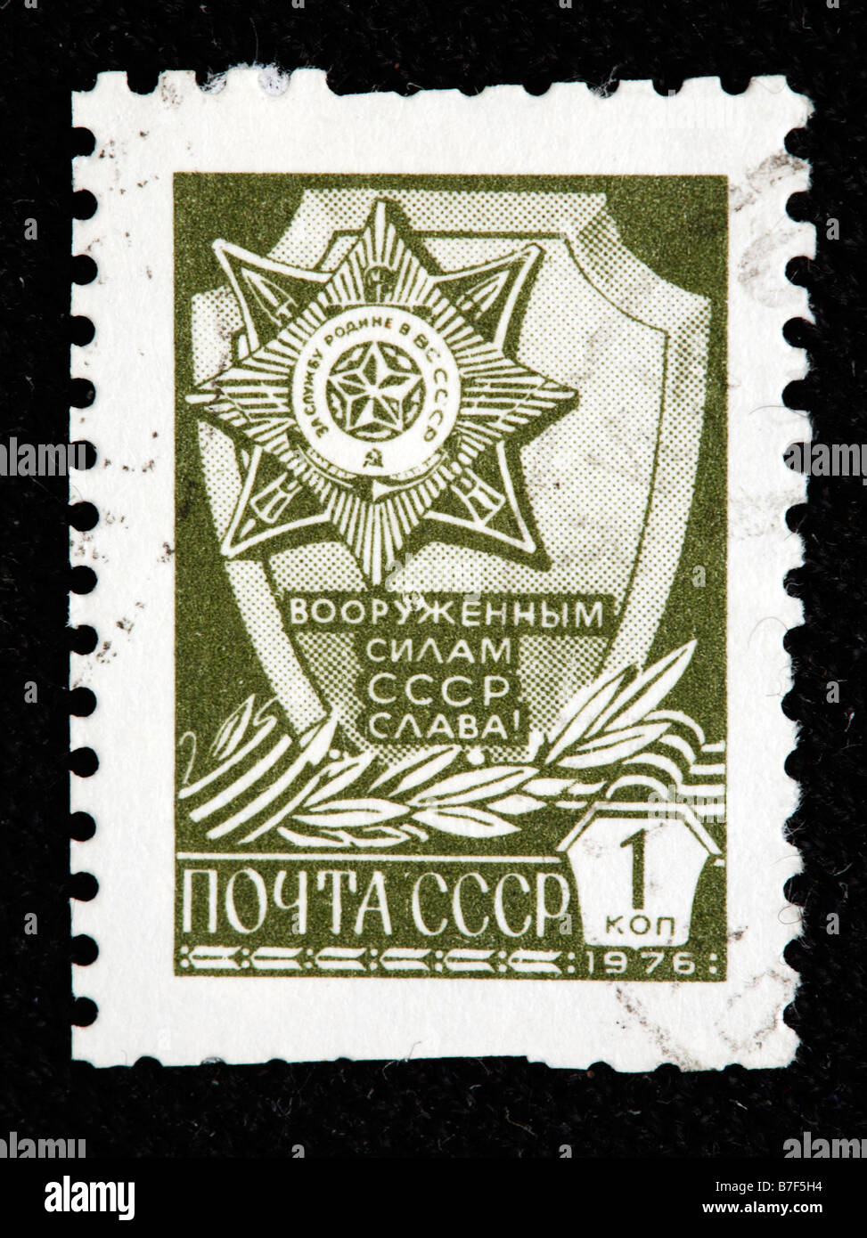 Soviet, Red army, postage stamp, USSR, 1976 - Stock Image