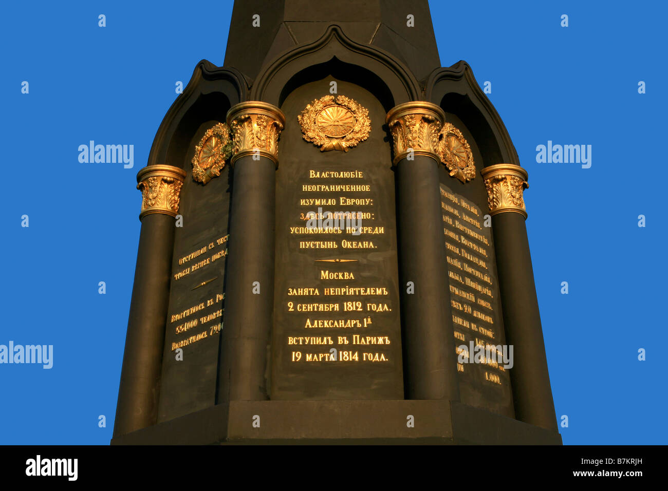 Close-up of the list with the number of casualties at the Battle of Borodino (1812) on the Raevsky Monument in Borodino, - Stock Image