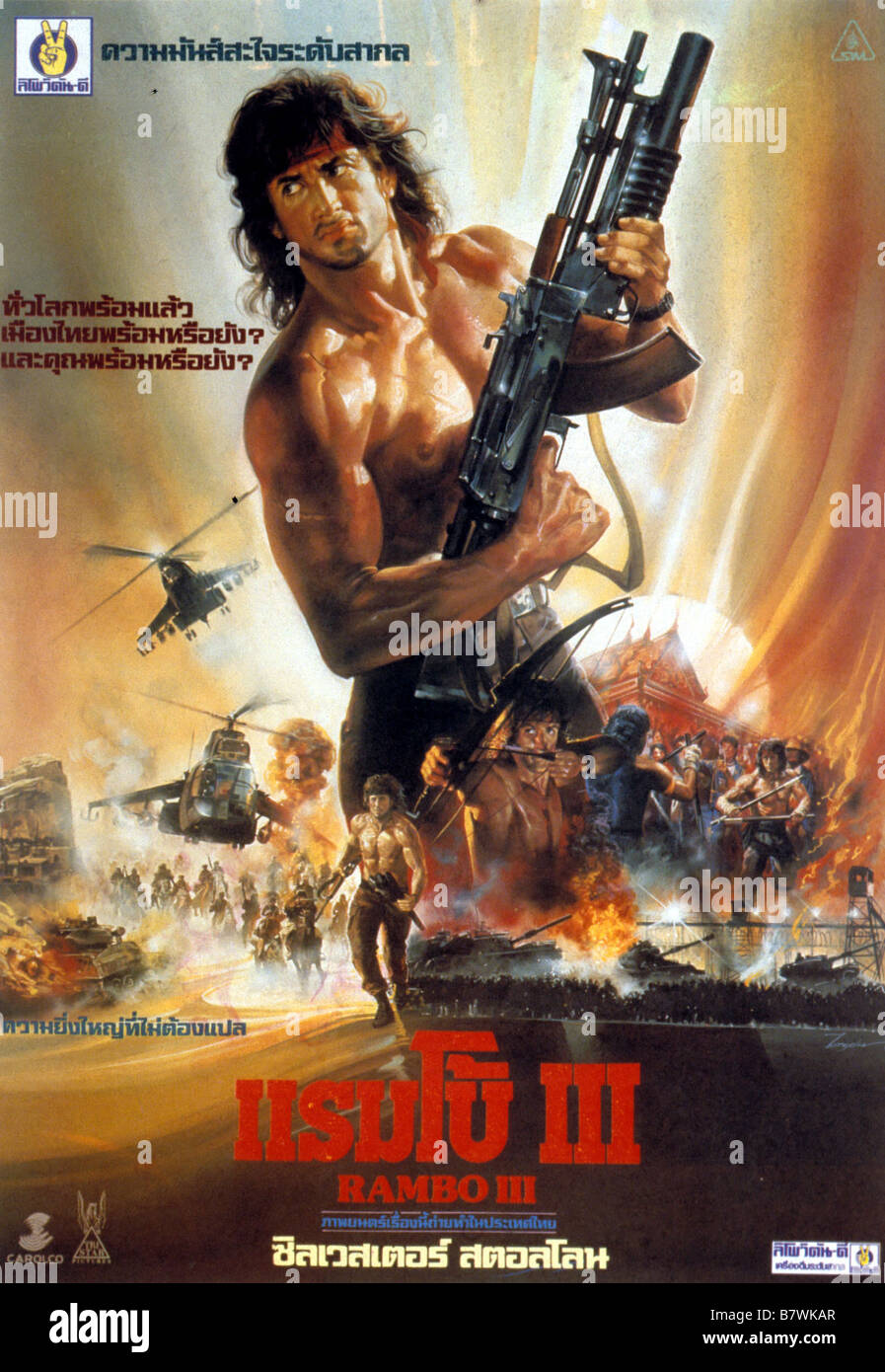 Rambo III Year: 1988 USA Sylvester Stallone Director: Peter