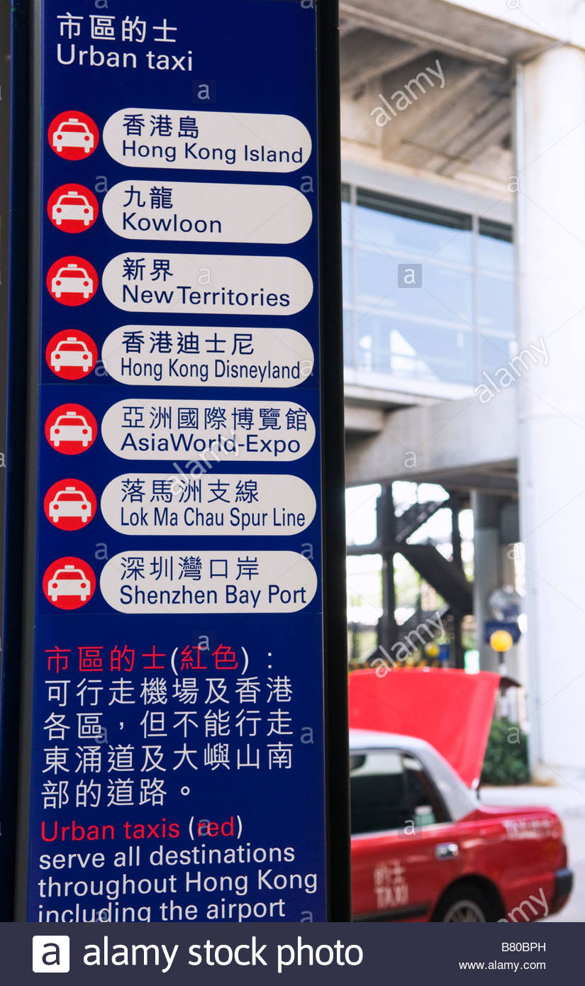 Information sign for taxis at  Hong Kong Chek Lap Kok Airport - Stock Image
