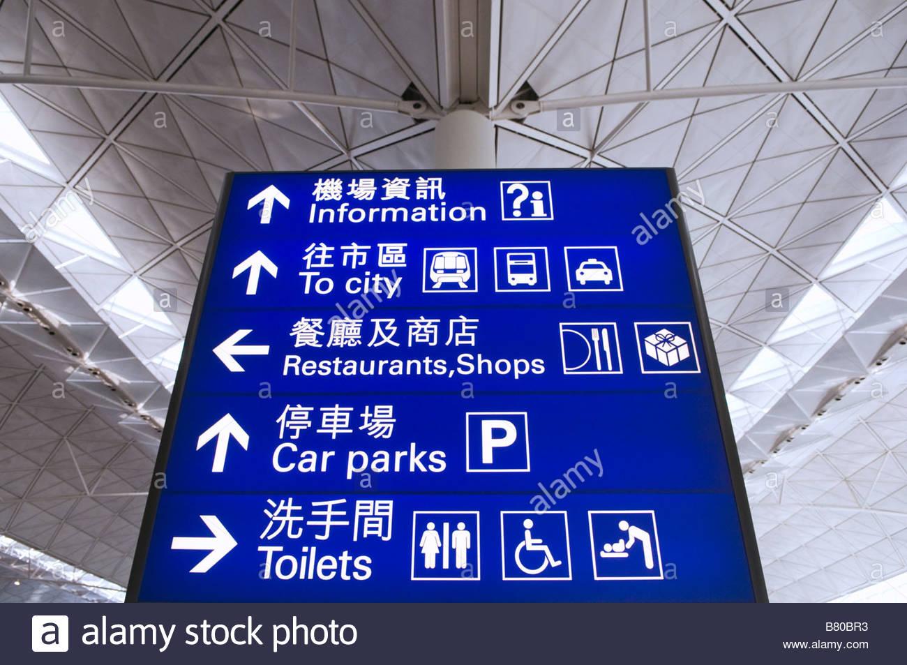 Information sign at  Hong Kong Chek Lap Kok Airport - Stock Image
