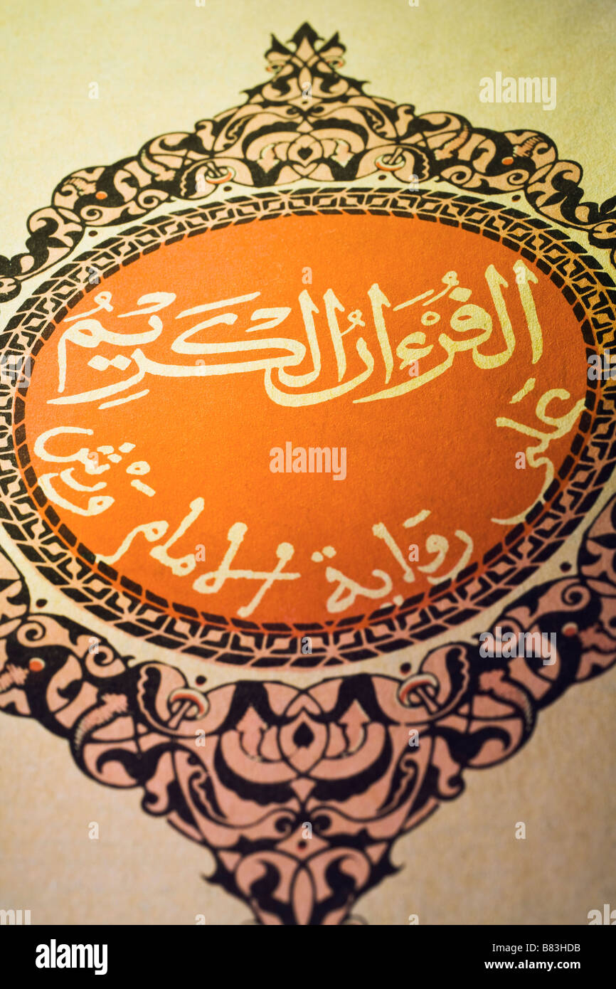 Title page of a Koran - Stock Image