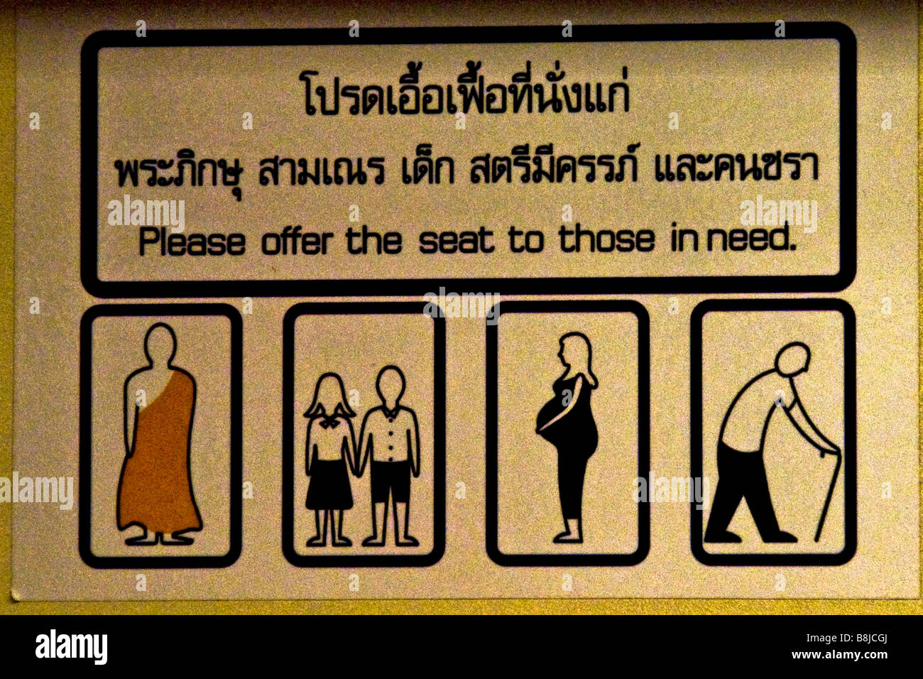 A sign requesting when to offer a seat to another passenger - Stock Image