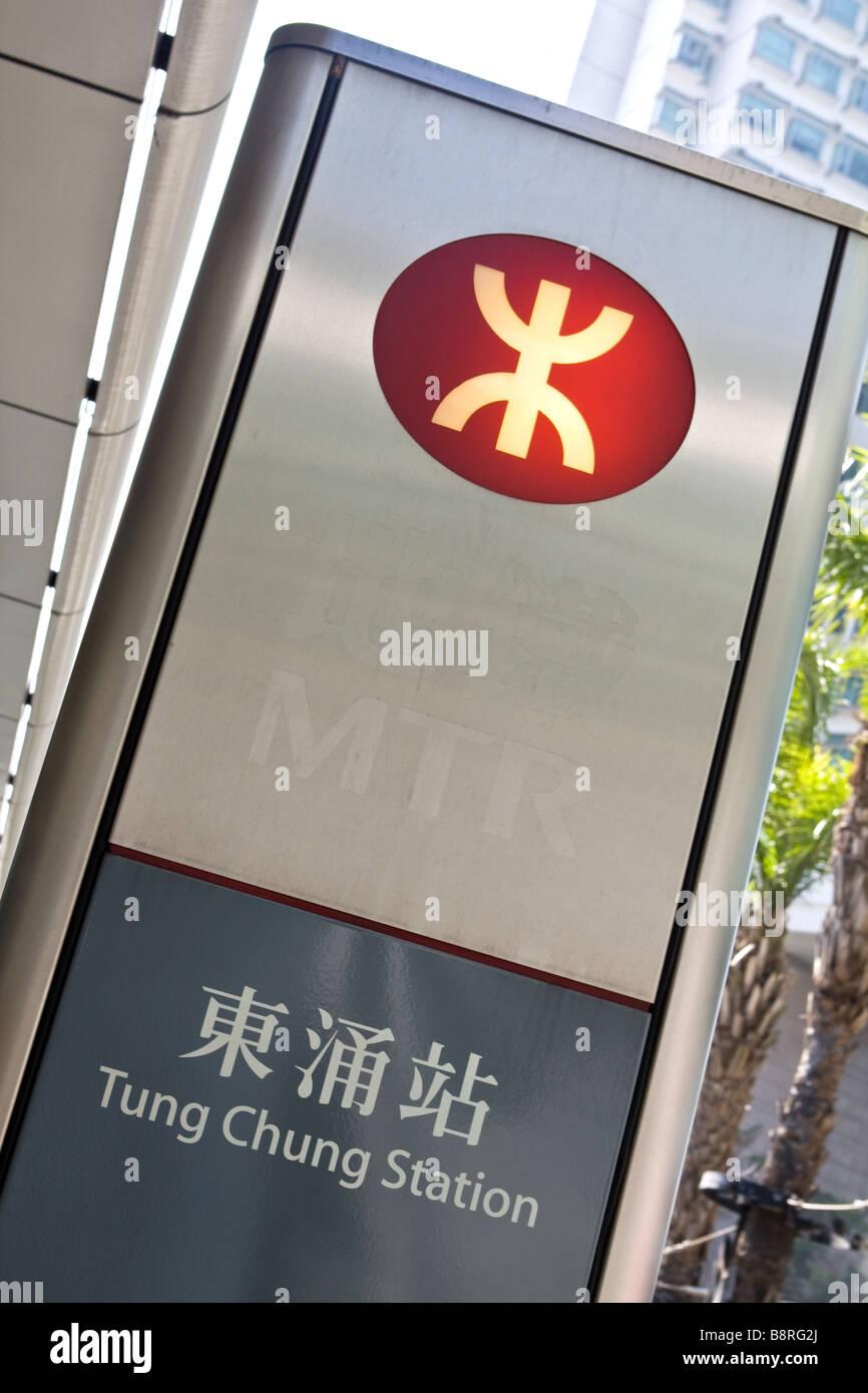 MTR Mass Transport Railway Sign at Tung Chung Station Kowloon Hong Kong - Stock Image