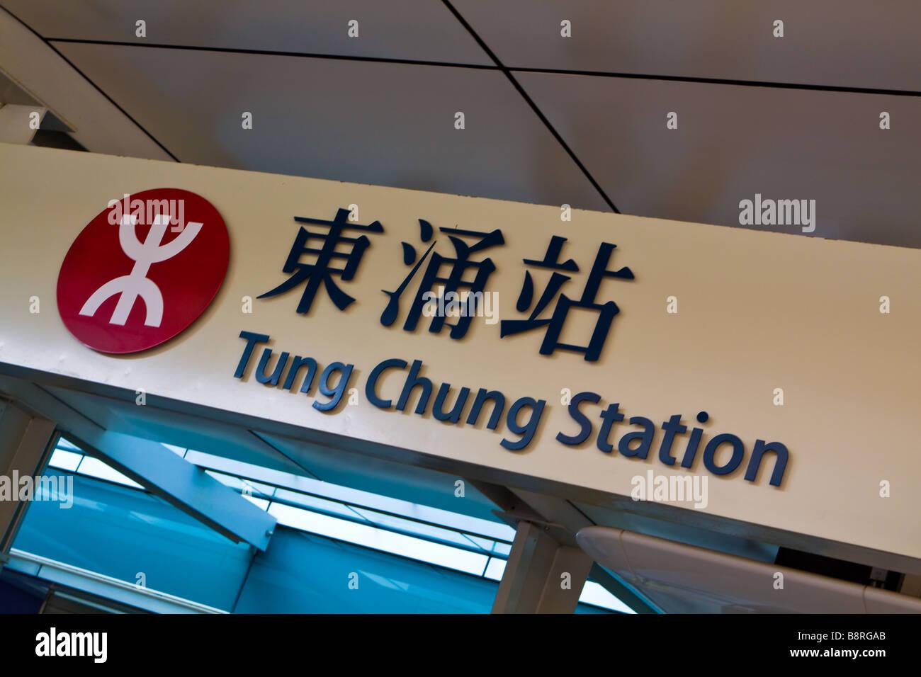 Tung Chung MTR Station Hong Kong China - Stock Image