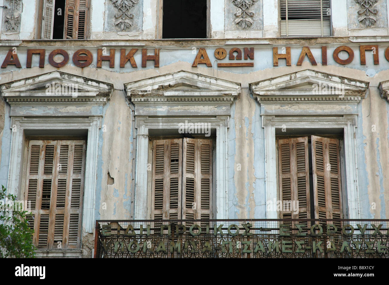 Front of an old greec house - Stock Image