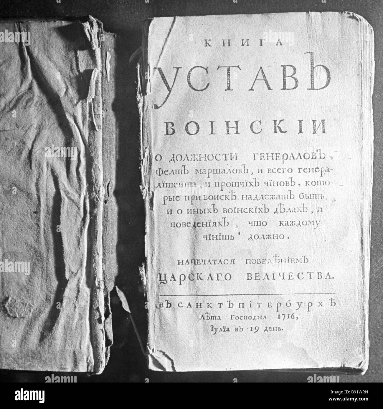 The Book of Military Regulations title page State History Museum Moscow - Stock Image