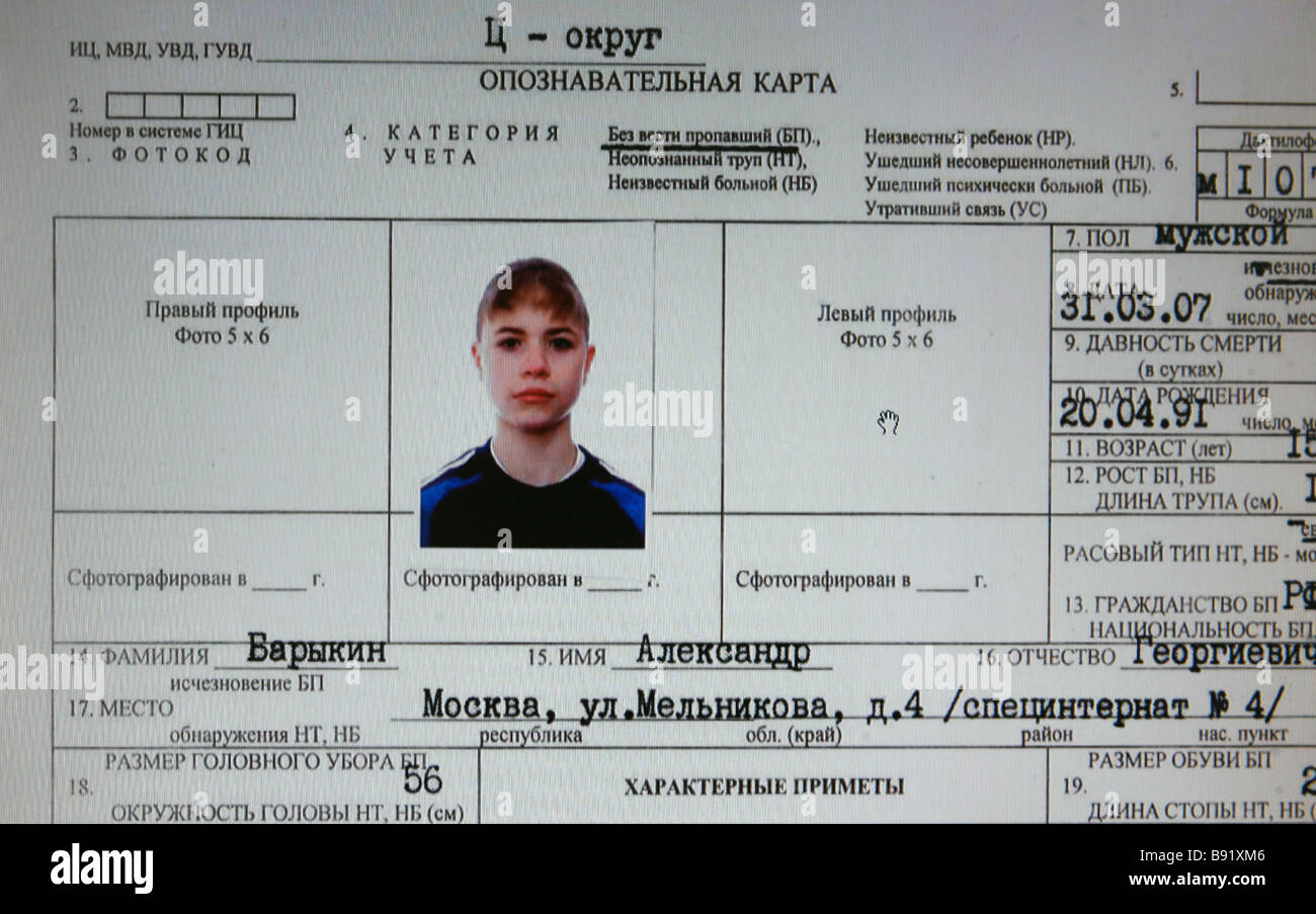 The identification card of a missing child - Stock Image