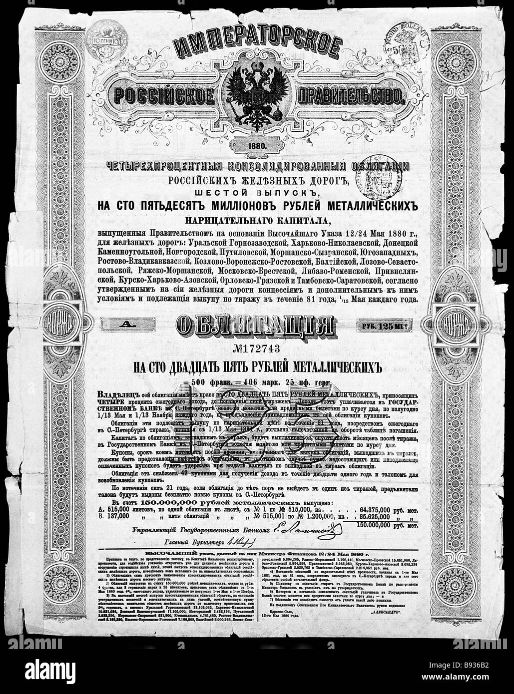 This bond for 125 rubles in coin was issued by the Russian Royal Government in 1880 - Stock Image