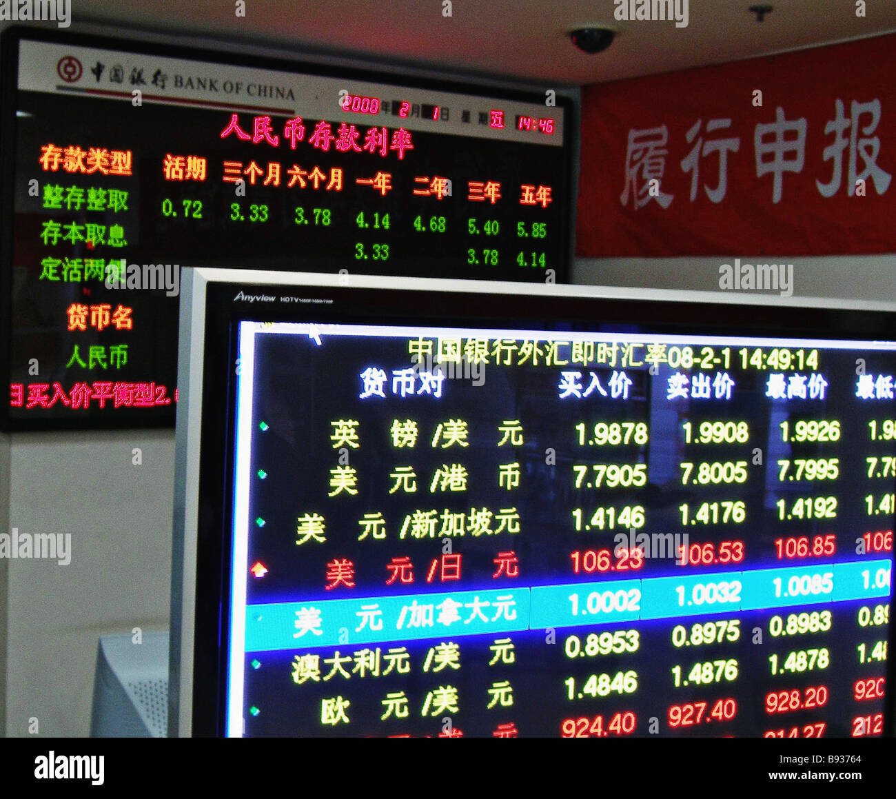 Deposit and foreign currency rates on monitoring boards in a Beijing office of the Bank of China - Stock Image