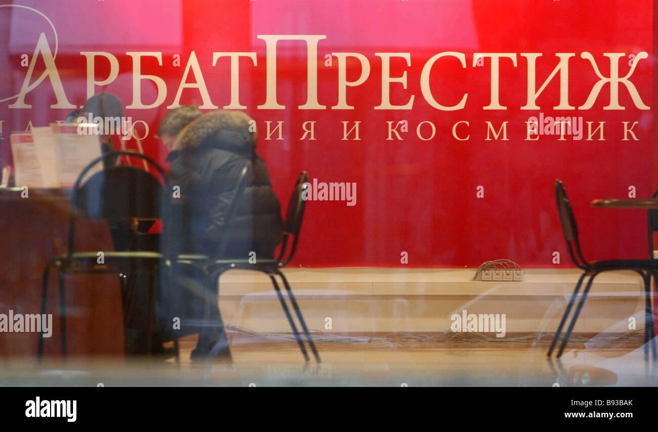 One of Arbat Prestige perfumeries and cosmetic stores - Stock Image