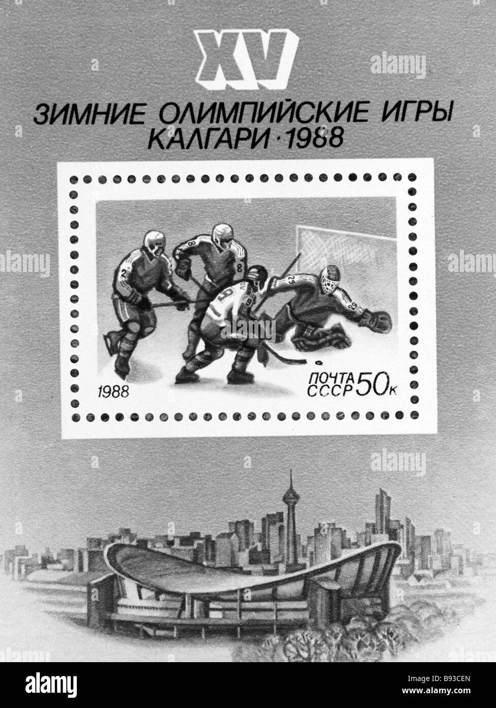 A Soviet postal stamp dedicated to the 15th Winter Olympics in Calgary - Stock Image