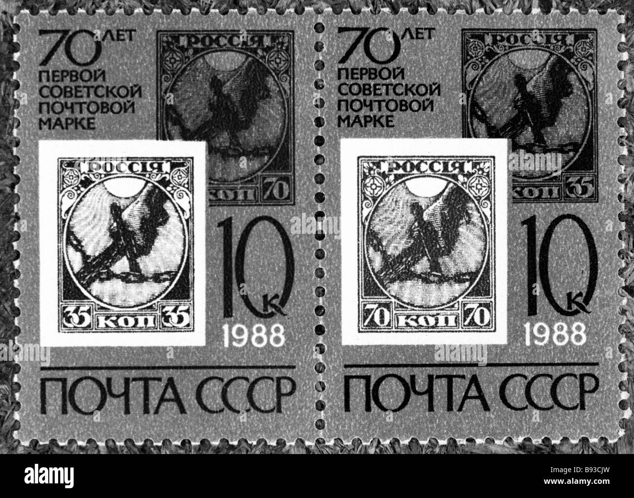 These coupled postal stamps are dedicated to the 70th issue anniversary of the first Soviet portal stamp - Stock Image
