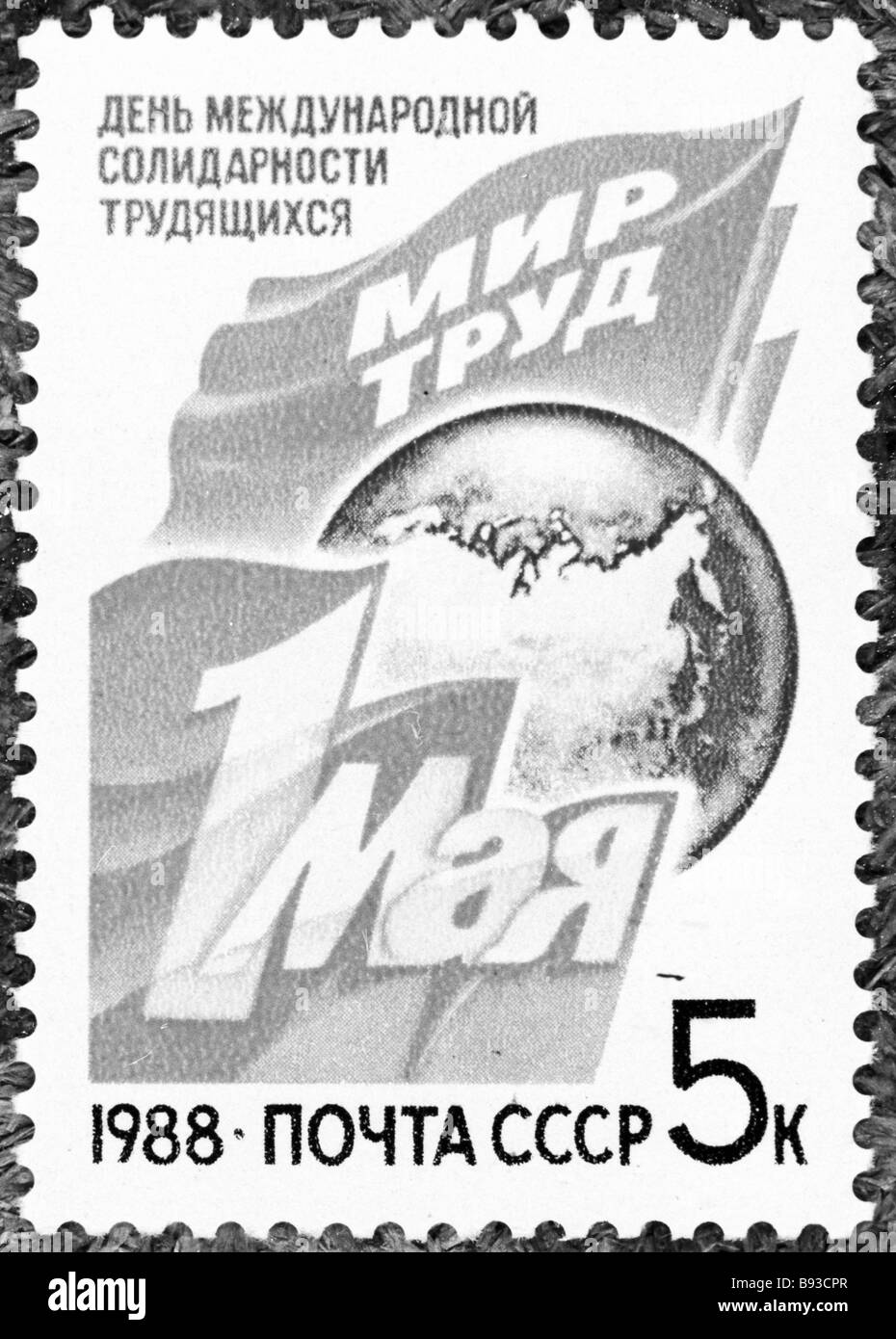 This Soviet postal stamp is dedicated to Mayday - Stock Image