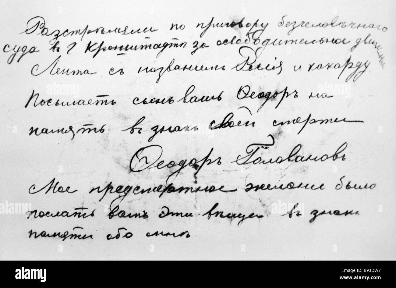 Farewell note stock photos farewell note stock images alamy a farewell letter from a participant of the kronstadt uprising he was executed in 1906 during altavistaventures Choice Image