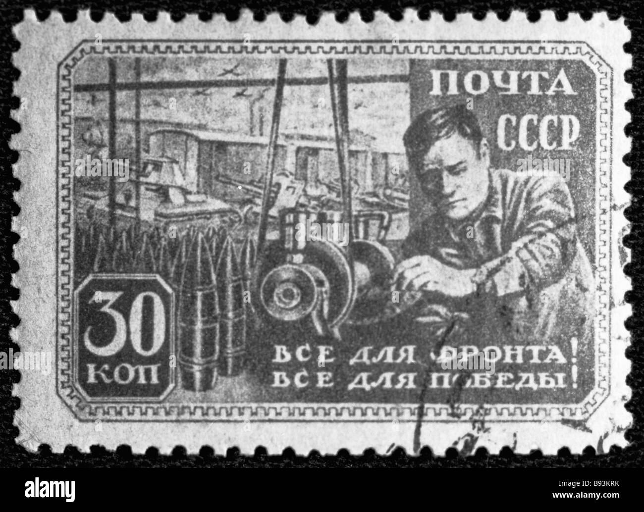 This Soviet postal stamp was issued during the 1941 1945 Great Patriotic War - Stock Image