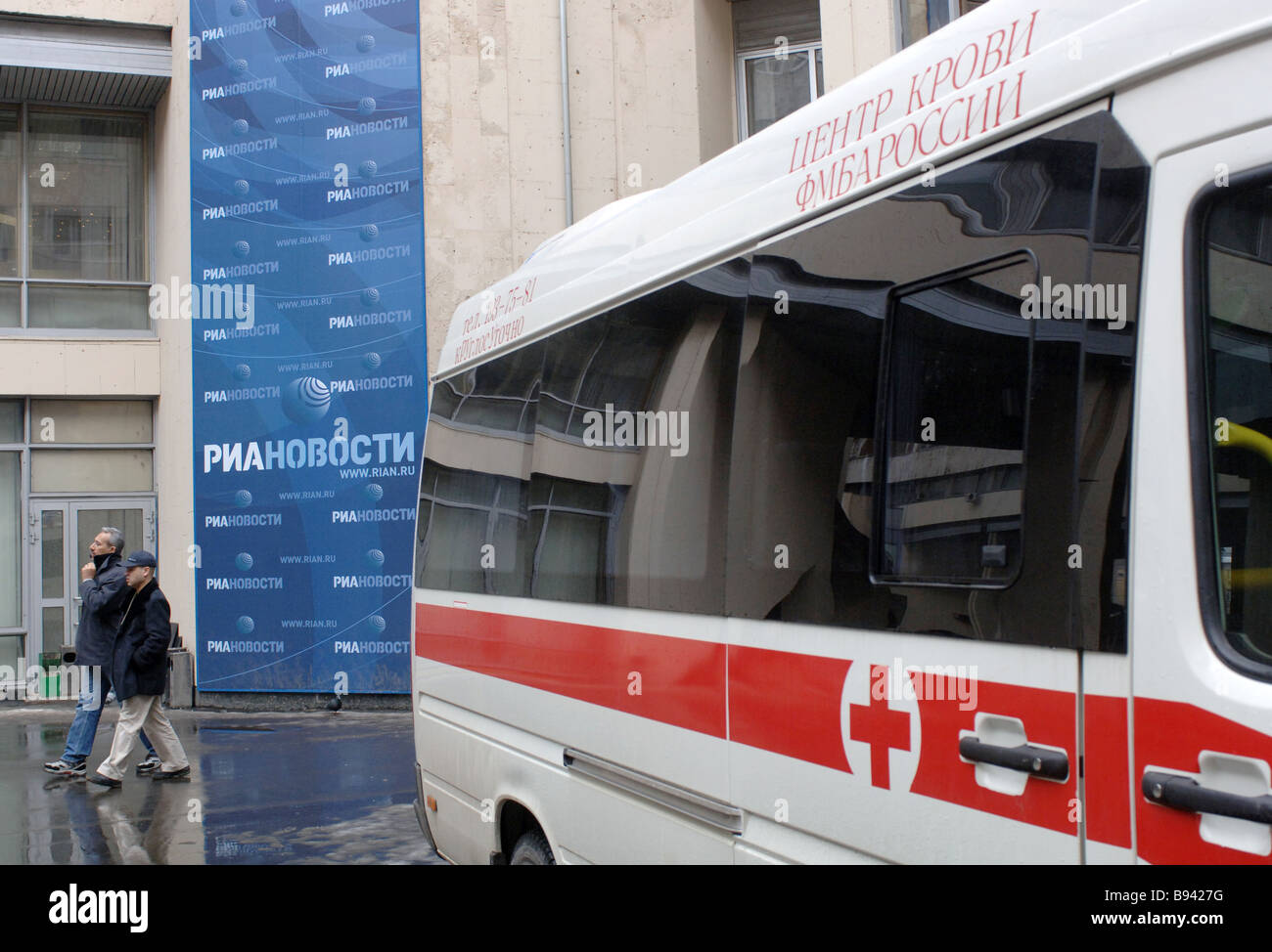 Donor s day at RIA Novosti Blood drive for children from the Russian Clinic Hospital - Stock Image