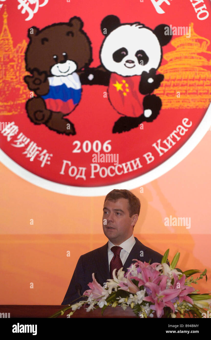 Russian Vice Premier Dmitry Medvedev at closure of the Russian Chinese Economic Forum in Beijing - Stock Image