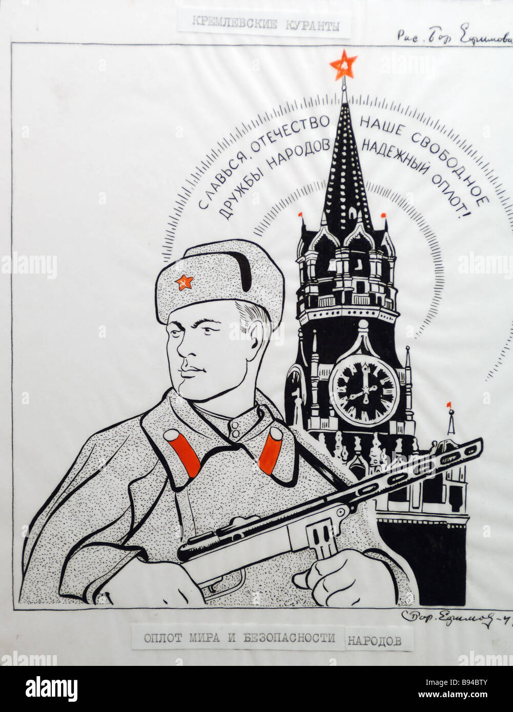 Boris Yefimov s cartoon The Kremlin Chimes at the exhibition History Lessons of the 20th Century in Cartoons - Stock Image