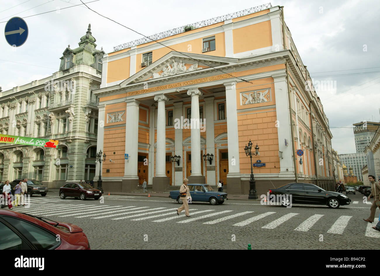 The building of the Chamber of Commerce and Industry in Moscow - Stock Image
