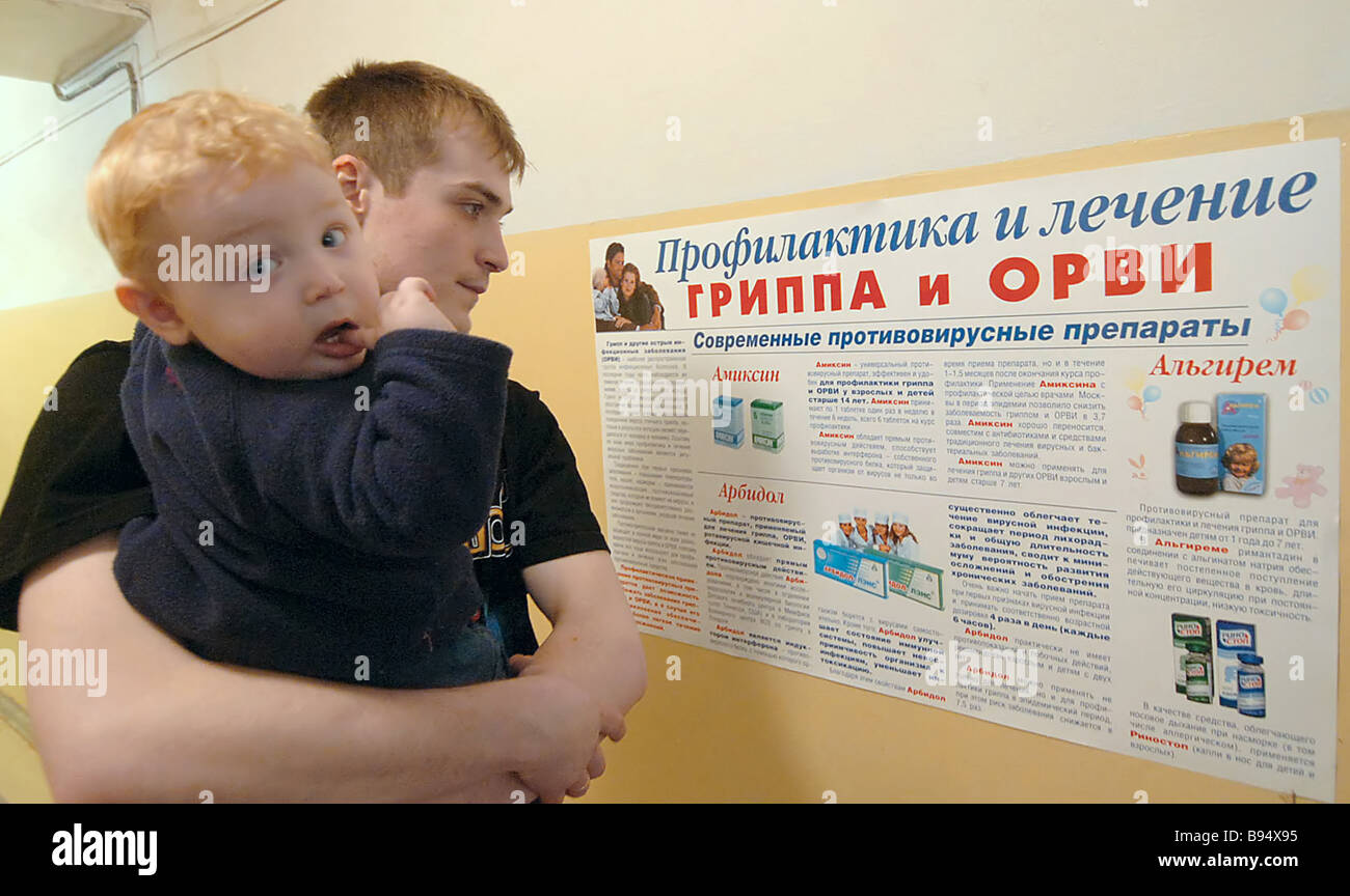 In a hospital of Yekaterinburg The worst in ten years outburst of respiratory viral infection has been reported Stock Photo