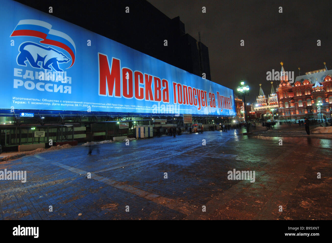 A State Duma election campaign is on in Moscow This giant streamer saying Moscow votes for Putin is in Manezhnaya - Stock Image