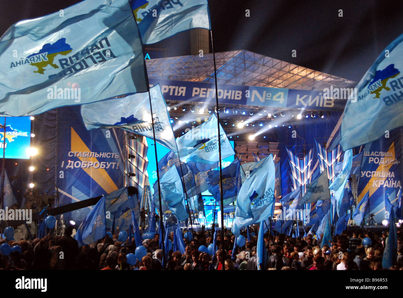 The Party of Regions ended its election campaign with a rally on Independence Square in Kiev - Stock Image