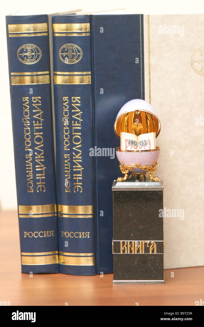 First volume of RUSSIA Great Russian Encyclopedia was named the best book of the year - Stock Image
