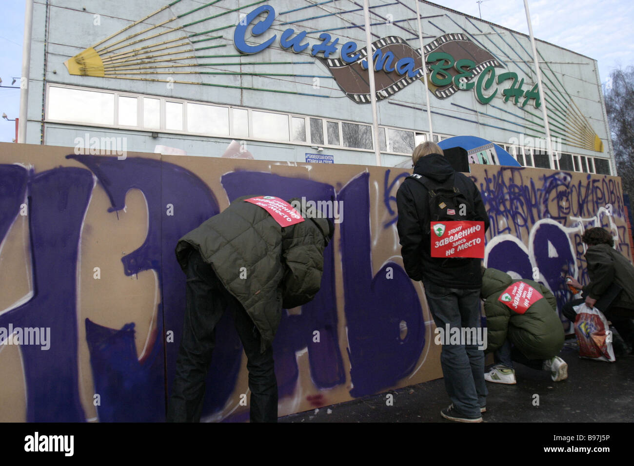 Members of the Locals movement of young political ecologists staged an action against the gambling industry in Khimki Stock Photo