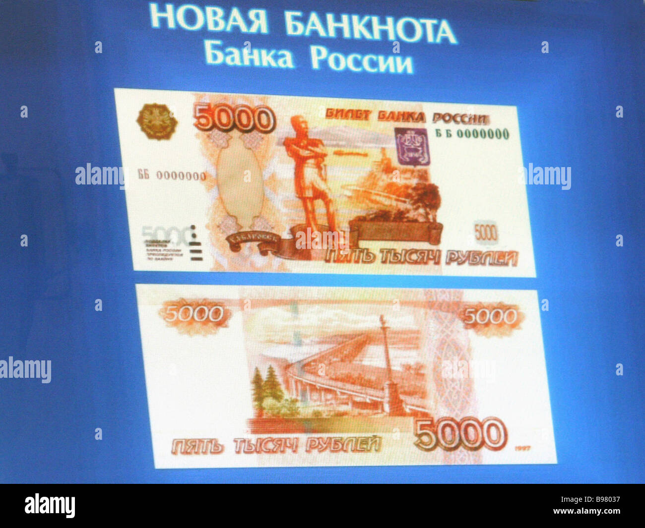 Russia s new 5 000 ruble banknote - Stock Image