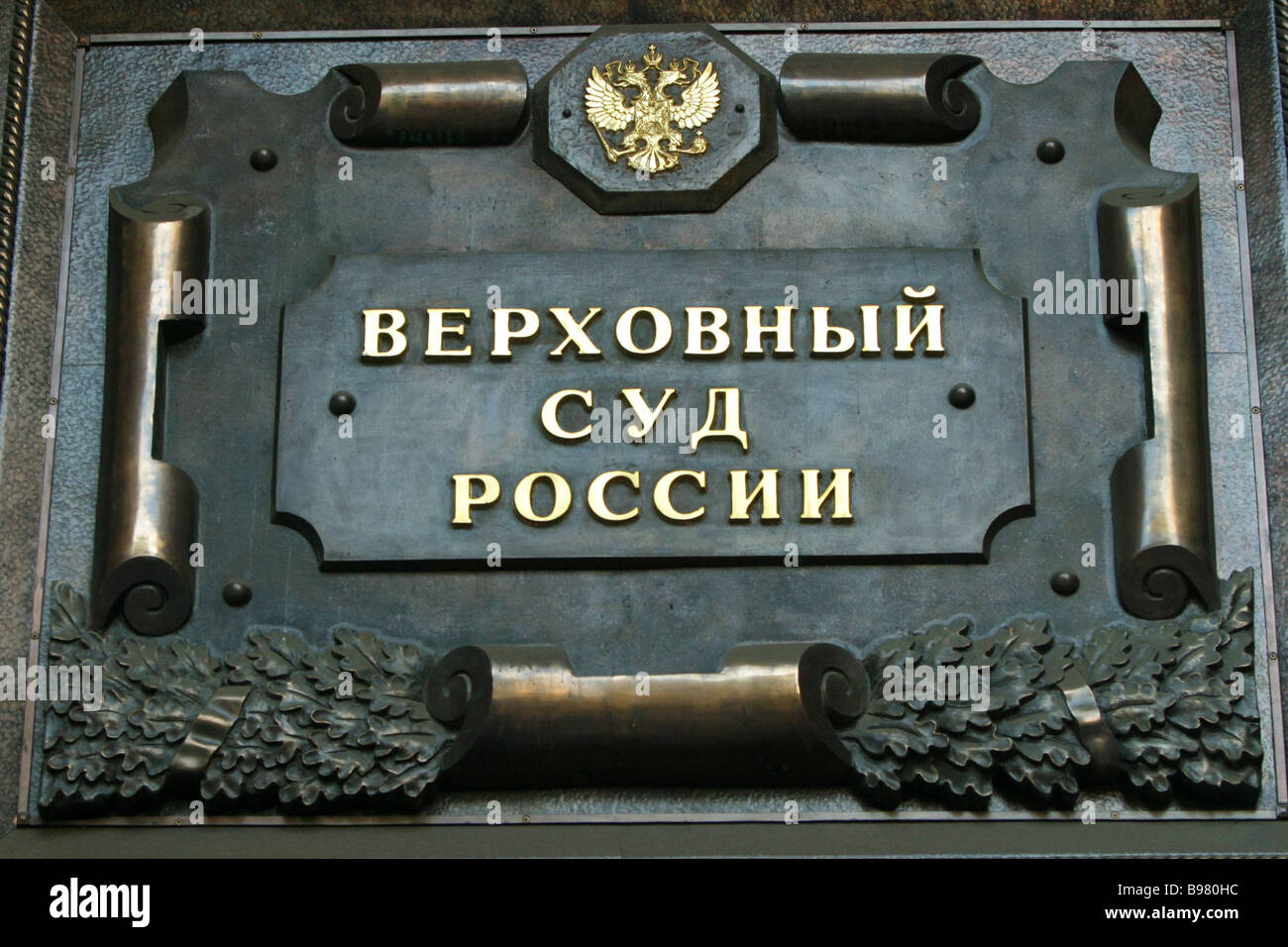 Supreme Court of the Russian Federation - Stock Image