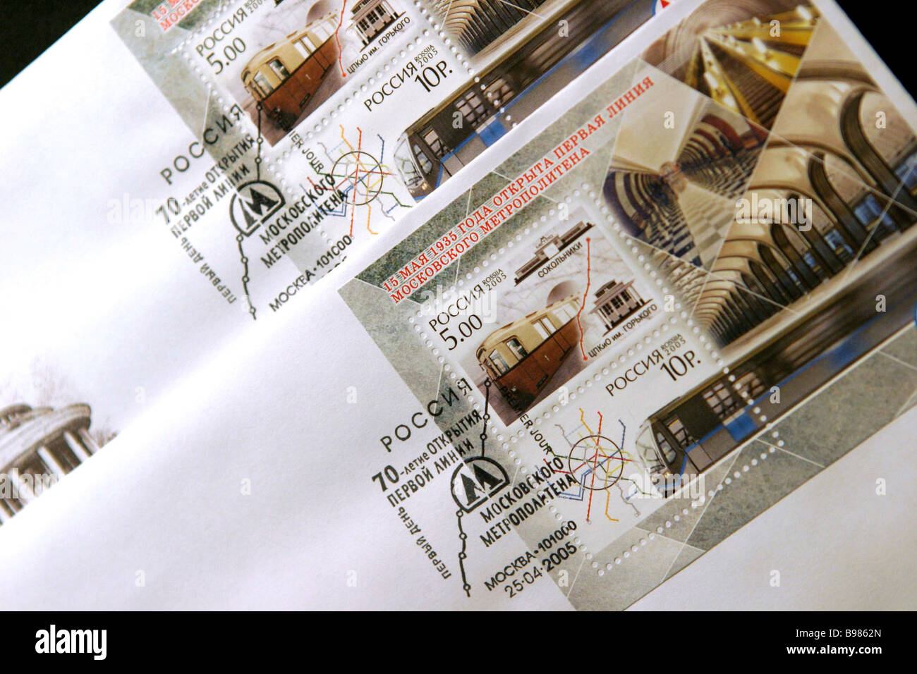 A block of postage stamps with commemorative sealing marks the Moscow metro 70th jubilee - Stock Image