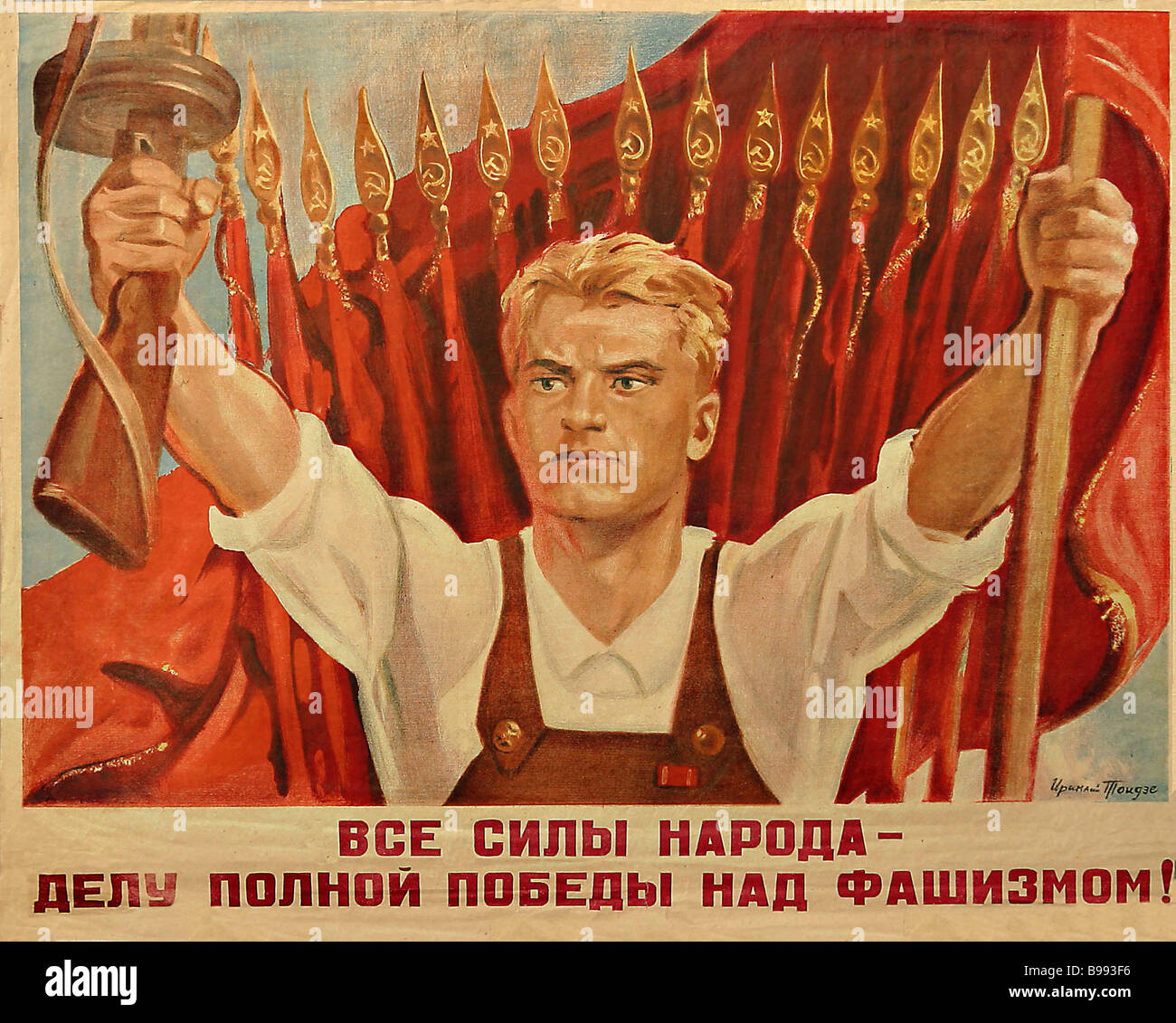 Irakly Toidze The nation s entire strength to the Victory cause Poster 1945 - Stock Image