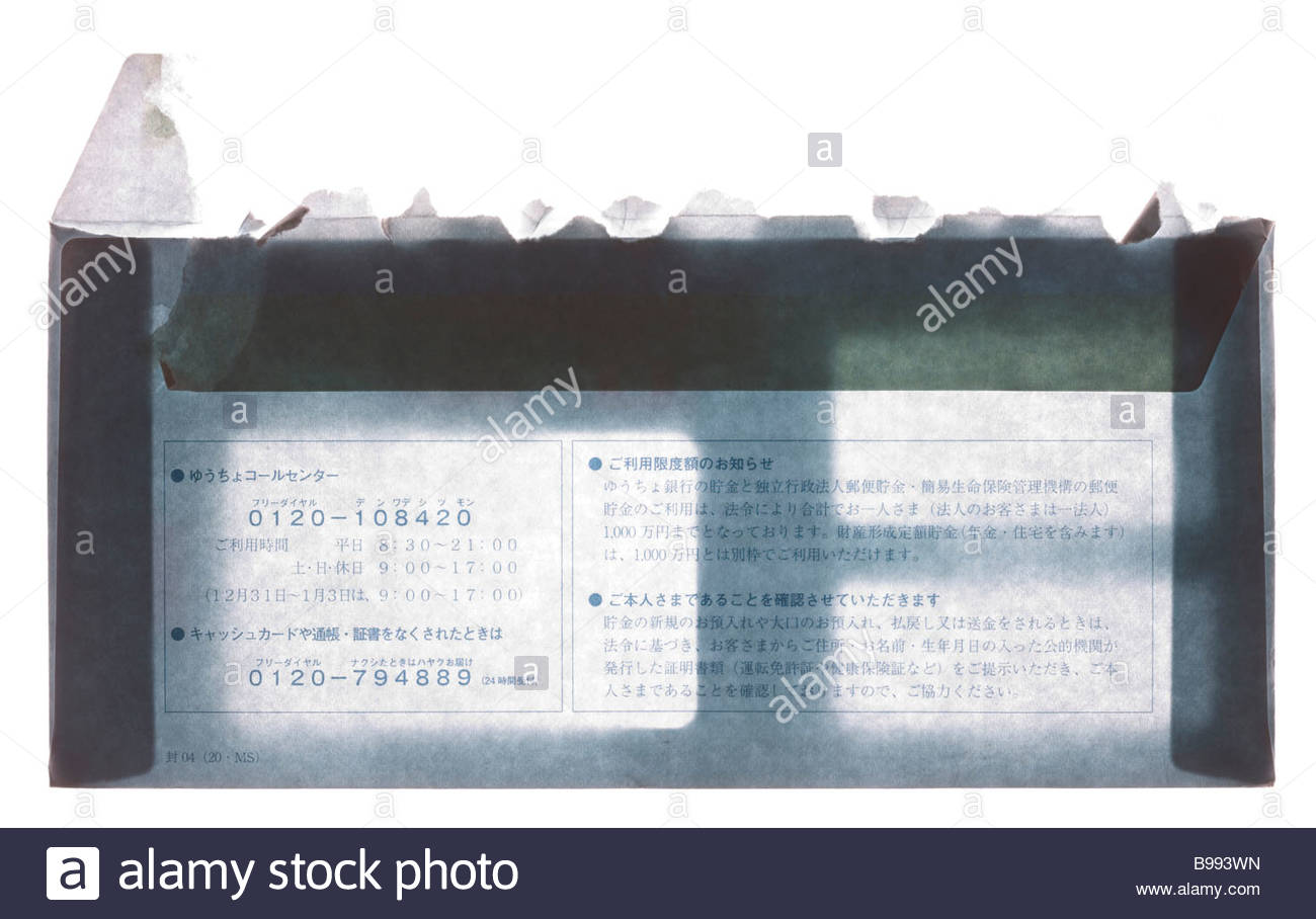 backside of an opened Japanese postoffice envelope for mailing a bank card - Stock Image