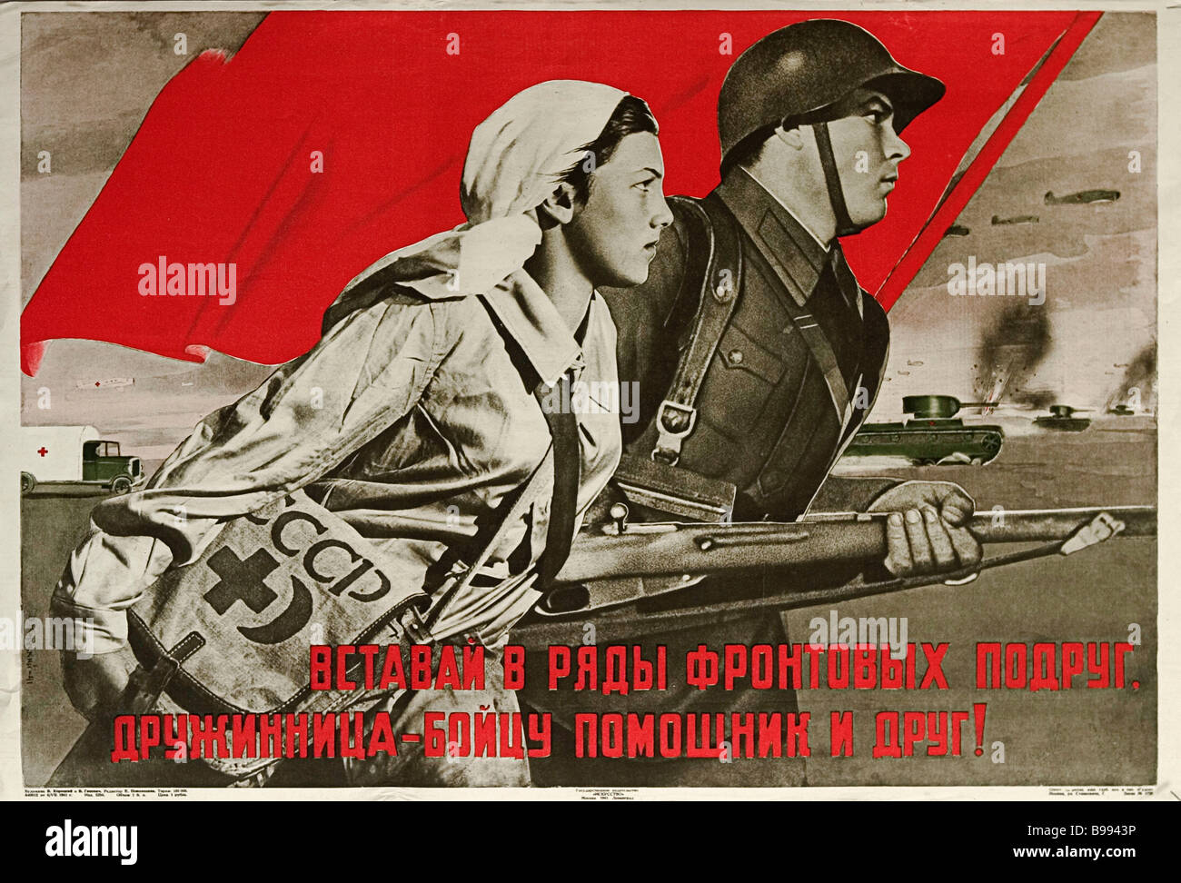 Viktor Koretsky and Vera Gitsevitch Let s join the patrol women brigade 1941 - Stock Image