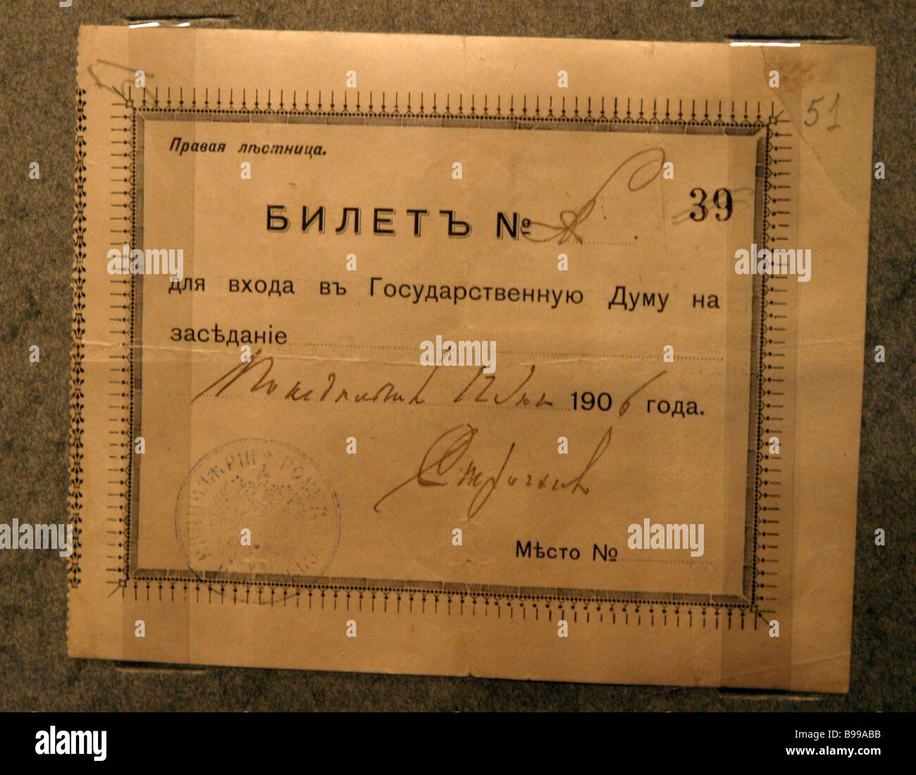 Admission pass to the State Duma 1906 Exhibited at the First revolution First Parliament exhibition opened in the - Stock Image