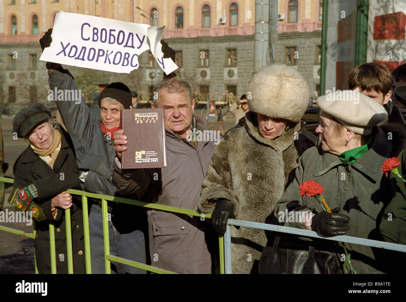 Moscow residents meet to remember victims of political repressions on Lubyanka Square - Stock Image