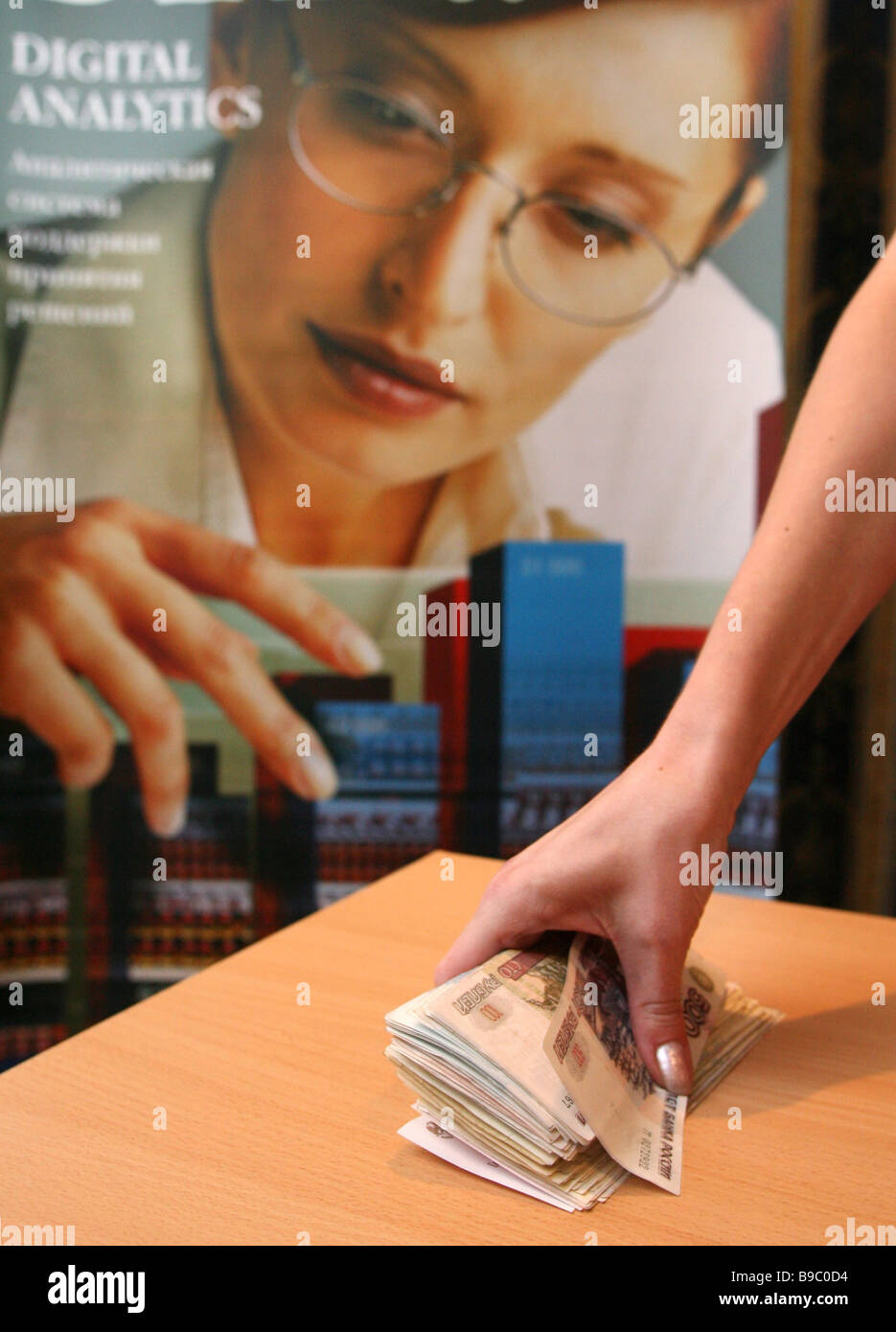 At the international competition of retail trade cashiers in Moscow - Stock Image