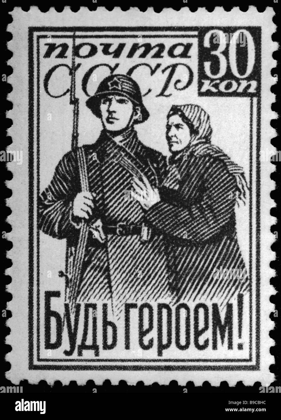 The postal stamp Mother Sees Off Her Soldier Son was issued for the 60th USSR establishment anniversary - Stock Image