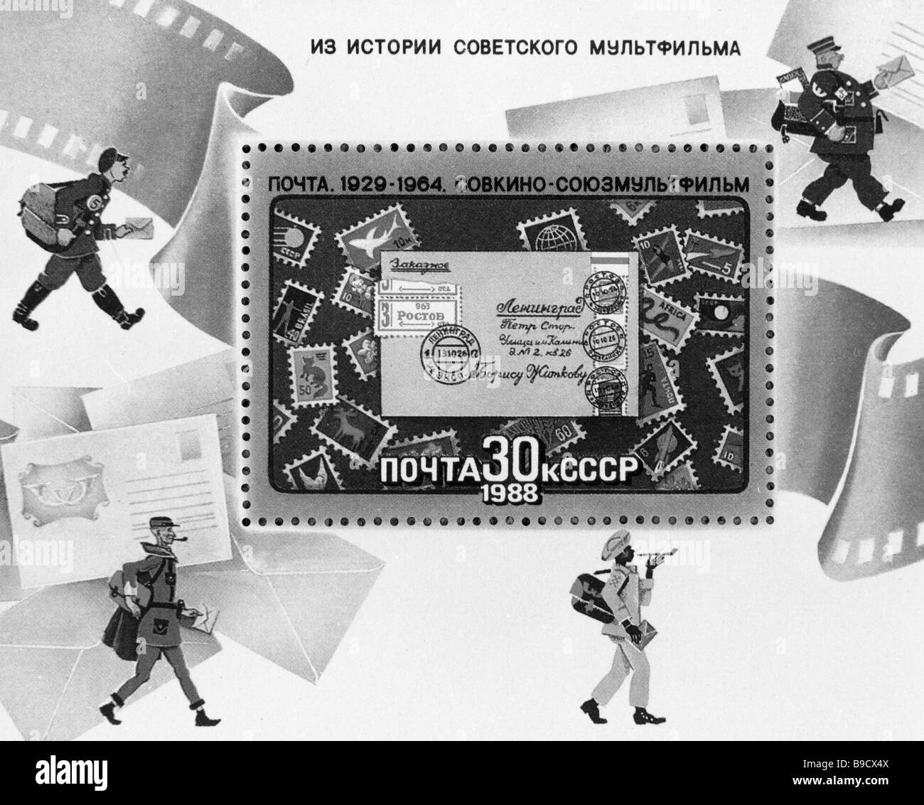 A postage stamp depicting the history of Soviet cartoons - Stock Image