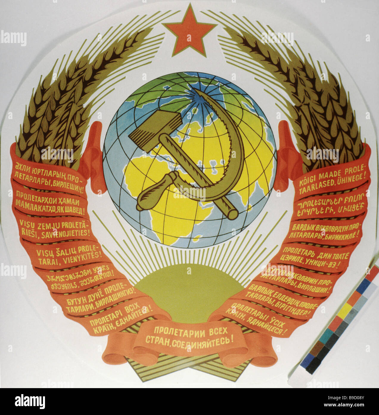 State emblem of the USSR - Stock Image