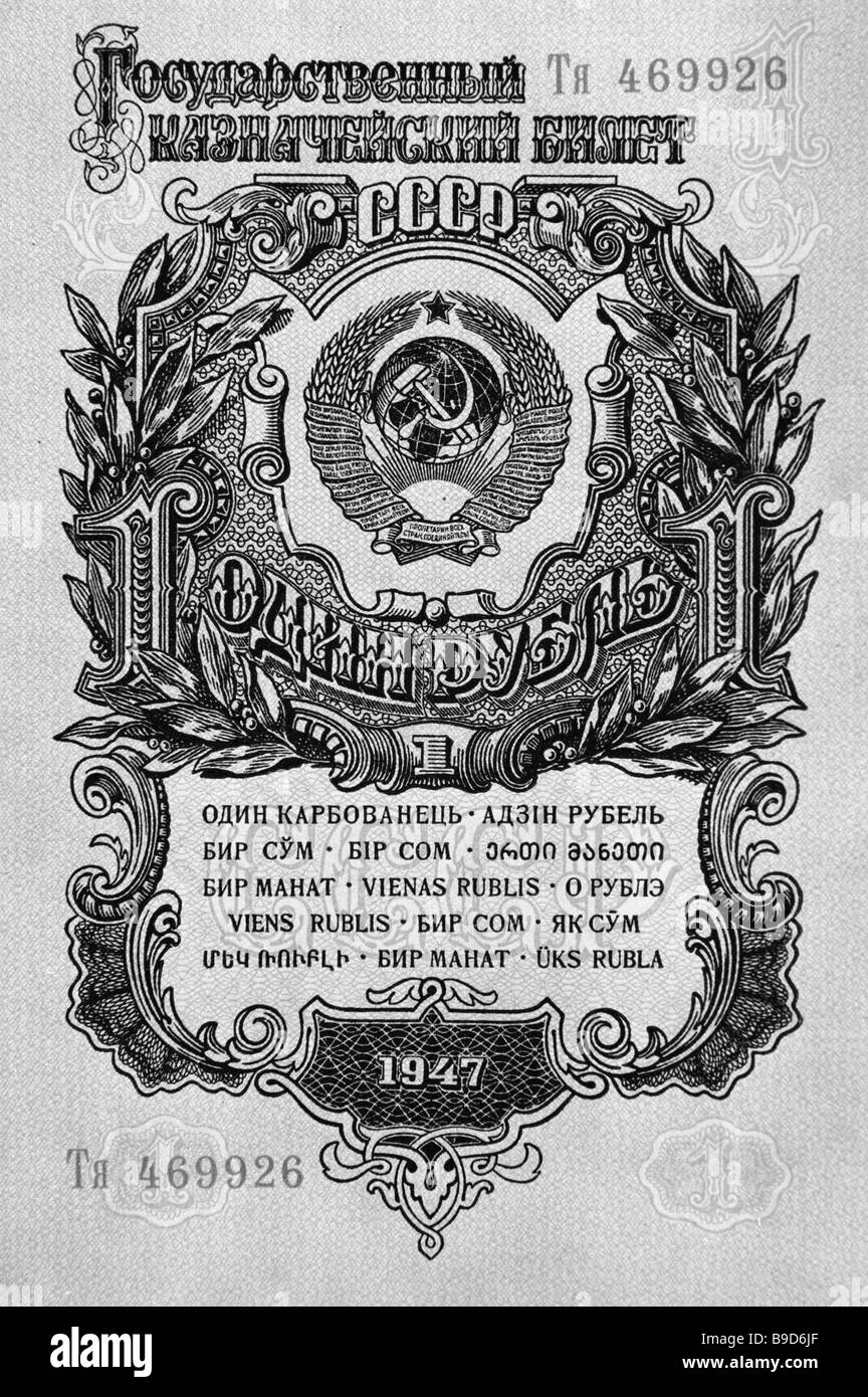 The obverse of the 1947 one ruble treasury note - Stock Image