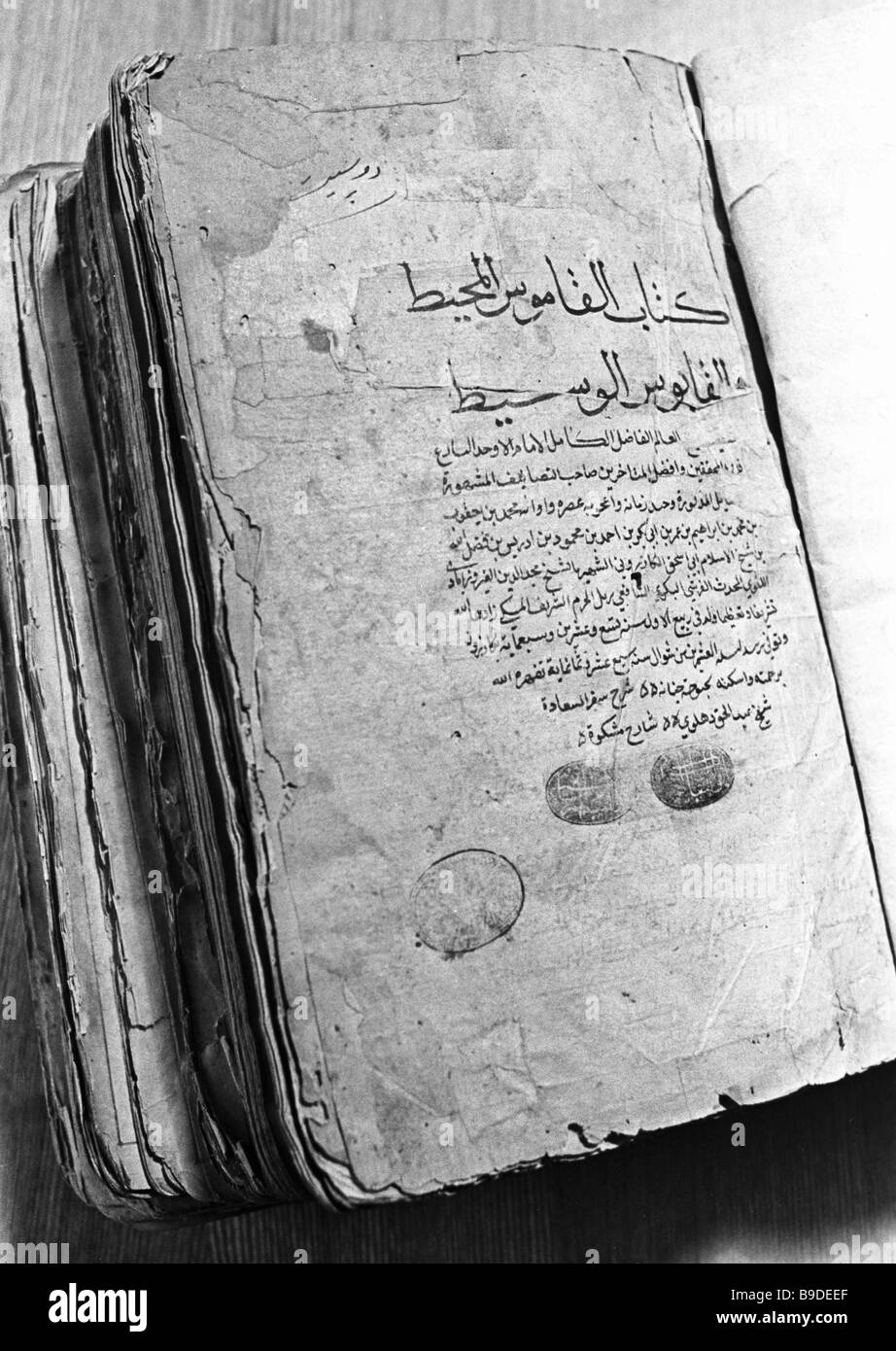 Arab dictionary compiled by Muhammad al Firuzabadi 1329 1414 from collection of the Alisher Navoi Literary Museum - Stock Image