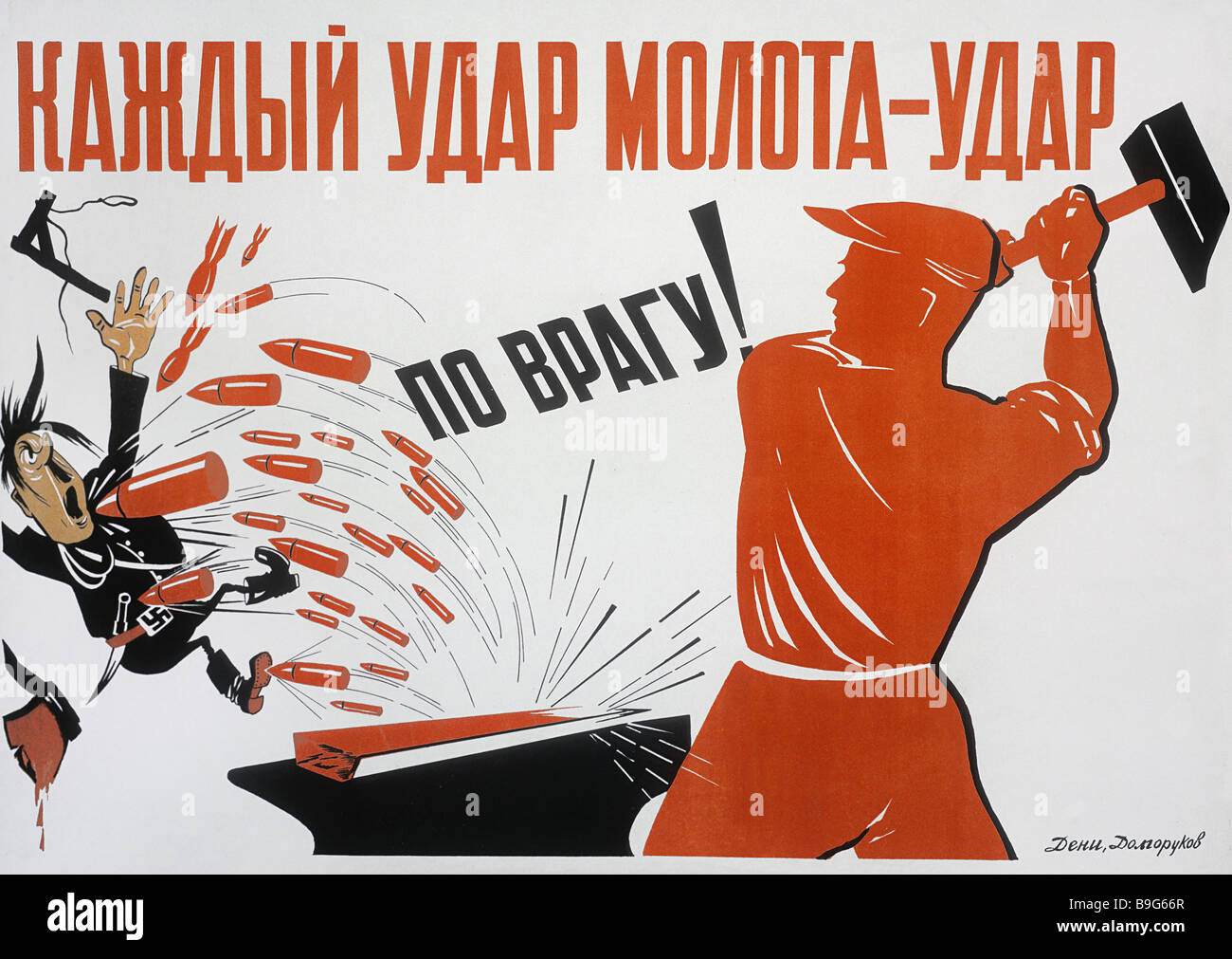 Poster of the Great Patriotic War time 1941 1945 - Stock Image