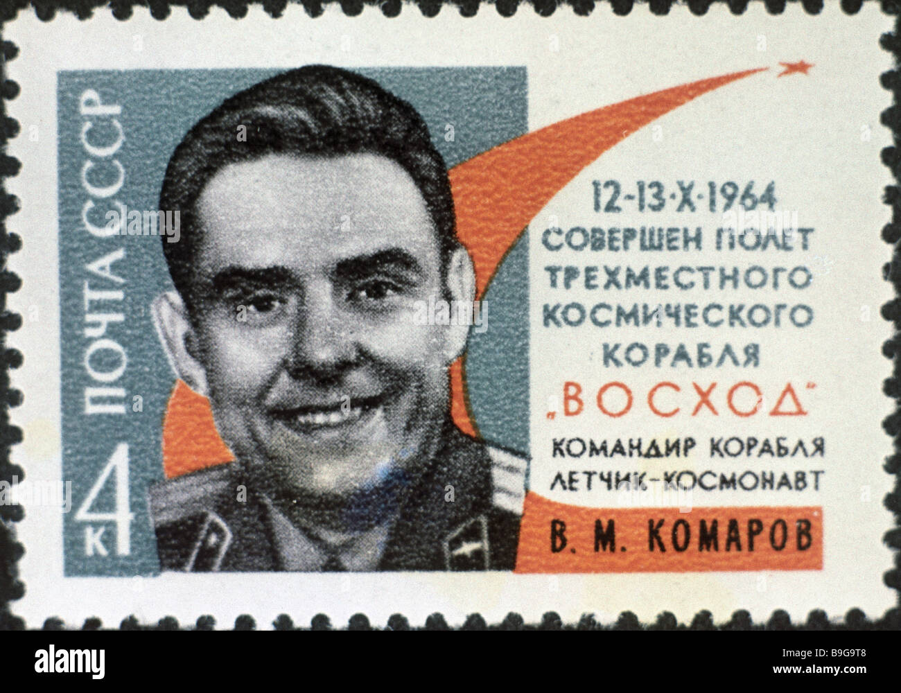 A postal stamp dedicated to cosmonaut Vladimir Komarov s flight in a crew of three Voskhod spacecraft October 12 - Stock Image