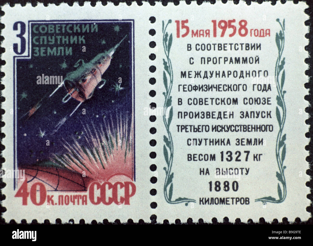 A postal stamp dedicated to the third Earth satellite launch May 15 1958 - Stock Image