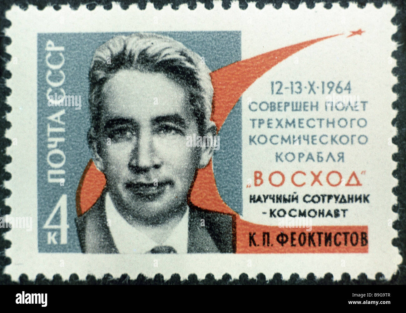 A postal stamp dedicated to cosmonaut Konstantin Feoktistov s flight in a crew of three Voskhod spacecraft October - Stock Image