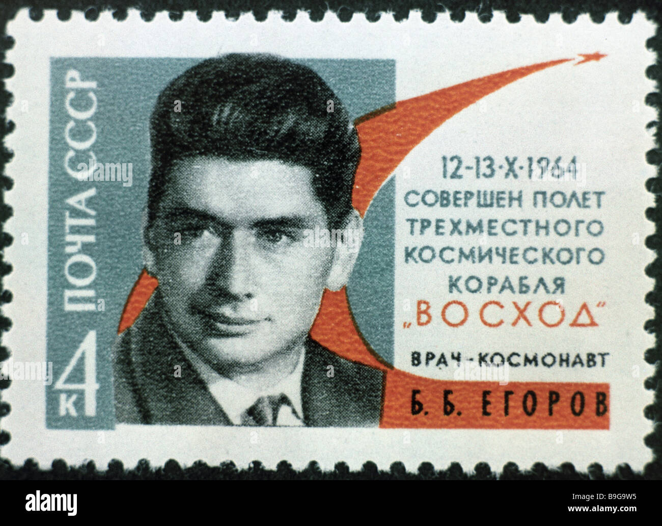 A postal stamp dedicated to cosmonaut Boris Yegorov s flight in a crew of three Voskhod spacecraft October 12 13 - Stock Image